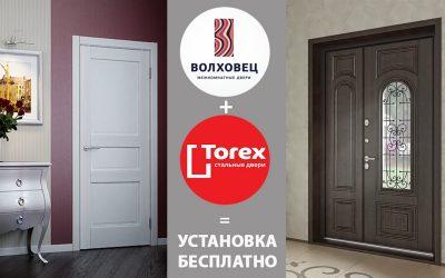 Бесплатно установим отличные двери